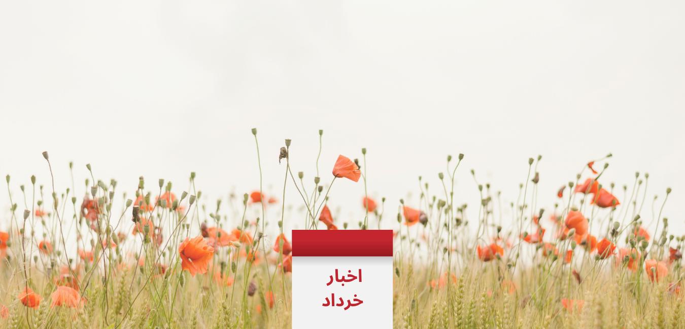 اخبار خرداد 1400