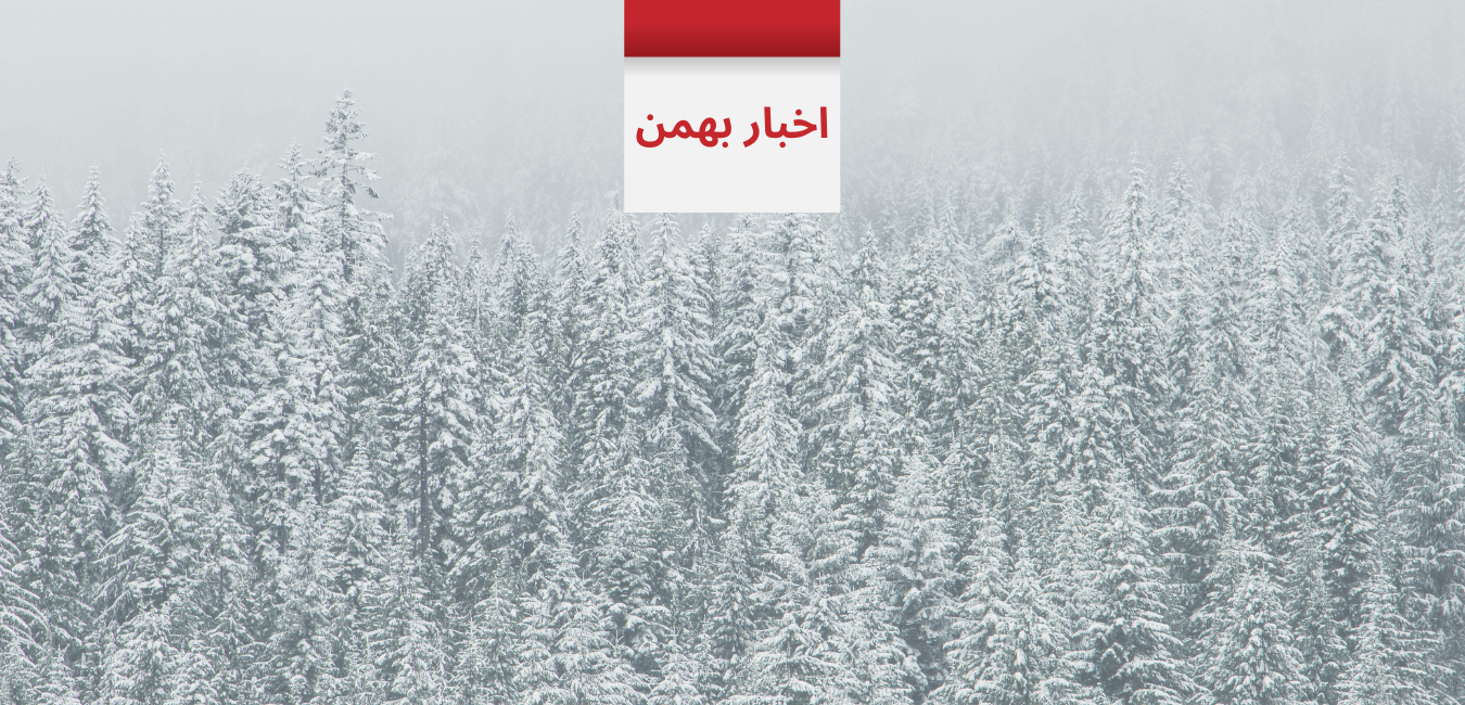 اخبار بهمن 99