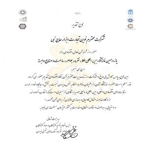 یازدهمین نمایشگاه تهران