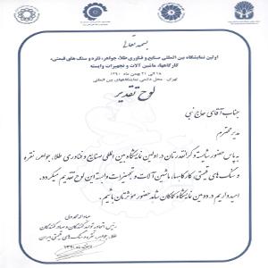 اولین نمایشگاه تهران