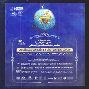 ششمین نمایشگاه مشهد