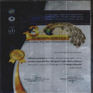 سیزدهمین نمایشگاه اصفهان