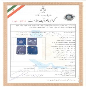 گواهی نامه ثبت علامت (لوگو)